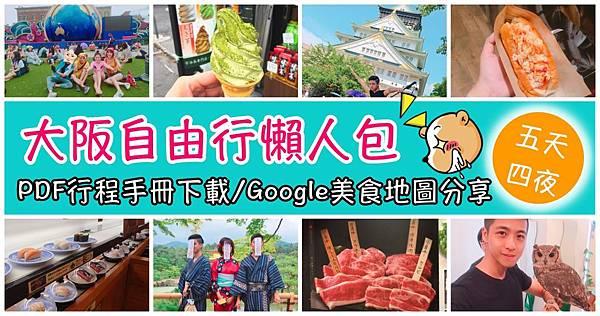 2016關西大阪自由行行程規劃總整理懶人包PDF行程表下載美食地圖彙整