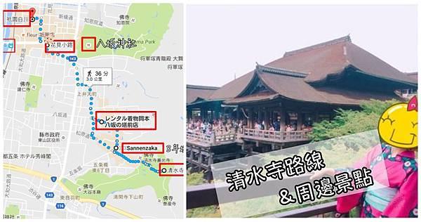 【京都清水寺周邊景點參觀路線】祇園→花間小徑→八阪神社→二年坂三年坂→清水寺