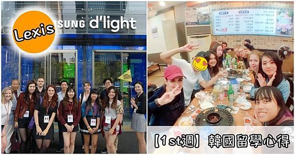 韓國留學心得韓國遊學生活韓國語學堂心得補習班心得語言學校生活推薦