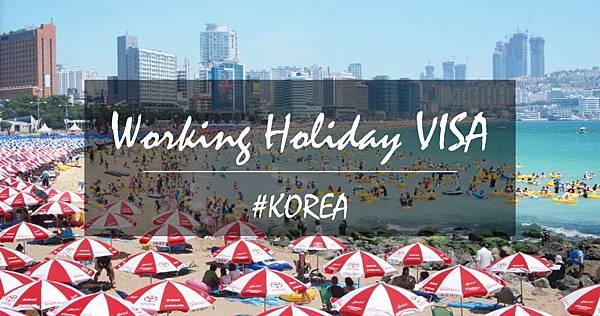 2017韓國打工度假簽證申請時間、準備資料流程整理