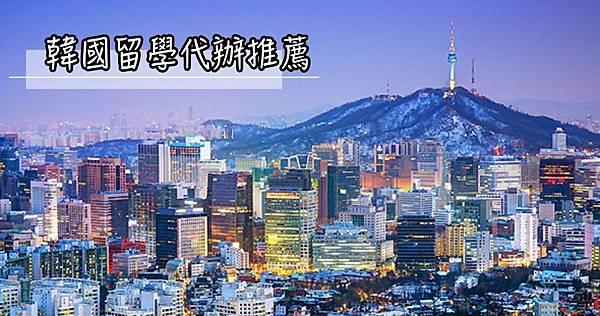 韓國留學代辦推薦遊學心得代辦韓國留學代辦推薦遊學心得代辦