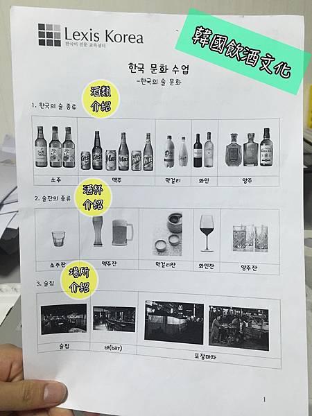 LexisKorea課外活動心得實用課程韓國遊學心得分享