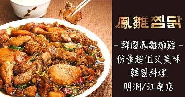 韓國必吃美食燉雞鳳雛江南餐廳明洞餐廳