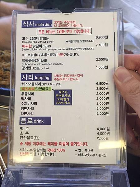 韓國必吃美食弘大江南美食餐廳起士辣炒春雞