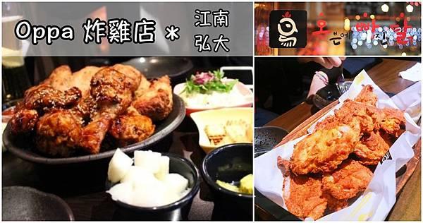 【韓國必吃炸雞|江南弘大】Oppa炸雞配啤酒