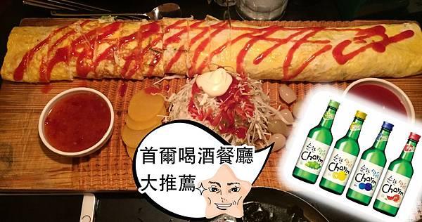 韓國首爾喝酒餐廳推薦燒酒配超大蛋捲居酒屋악바리