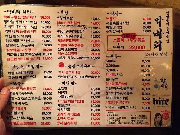 韓國首爾喝酒推薦燒酒配超大蛋捲居酒屋악바리