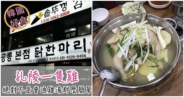 【韓國首爾必吃美食】梨大鐘路孔陵一隻雞VS陳玉華