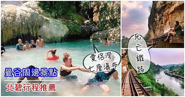 泰國景點推薦北碧交通愛侶灣七層瀑布&死亡鐵路兩天一夜Erawan Waterfall&Death Railway