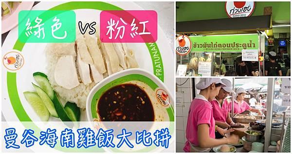 泰國曼谷必吃粉紅綠色雞肉飯推薦水門市場最夯兩間比較