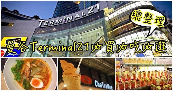 【2017泰國必買】曼谷Terminal21必逛必吃必買總整理