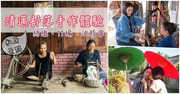 2017清邁私房景點推薦部落文化料理體驗自由行一日行程