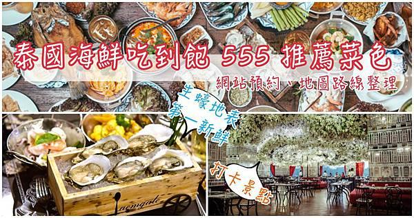 【曼谷666海鮮吃到飽餐廳】價格&訂位方式Laemgate Infinite推薦(優惠價555)