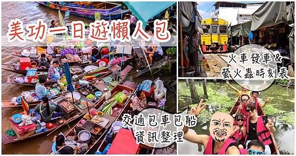美功一日遊懶人包鐵道水上市場行程推薦、交通包車、火車時刻一覽表