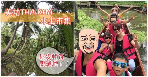【曼谷當地人才知的THA KHA水上市場】美功Floating Market行程推薦