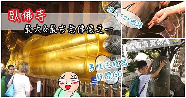 【曼谷臥佛寺Wat Pho】營業時間,交通路線,行程介紹推薦