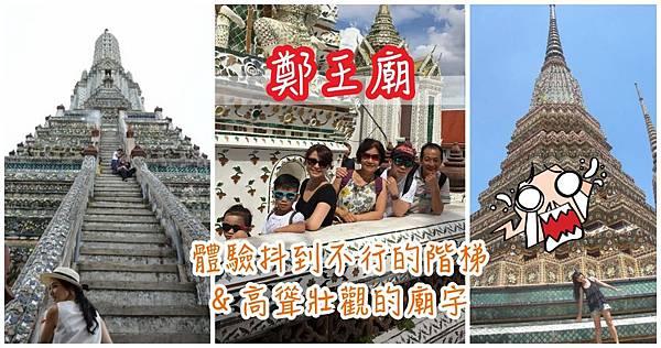【曼谷鄭王廟Wat Arun】營業時間,交通門票,餐廳美食,行程介紹推薦