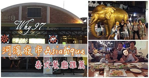 【曼谷河濱夜市Asiatique】泰式餐廳美食介紹