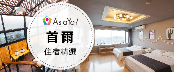 AsiaYo_blog_首爾-05.jpg