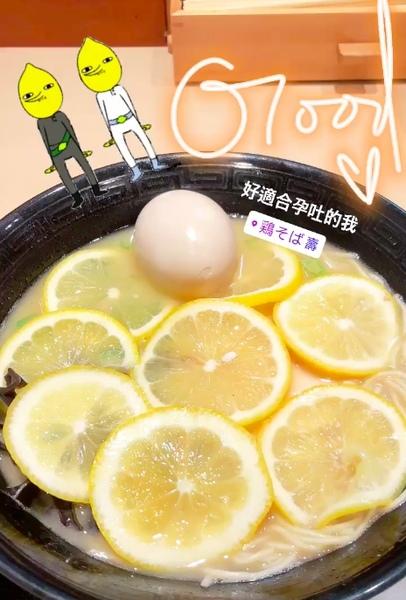 lemon ramen.jpg