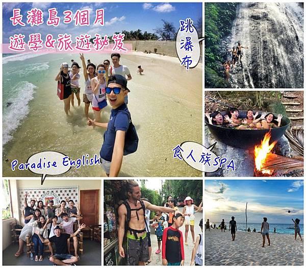 長灘島ParadieseEnglish菲律賓遊學.jpg