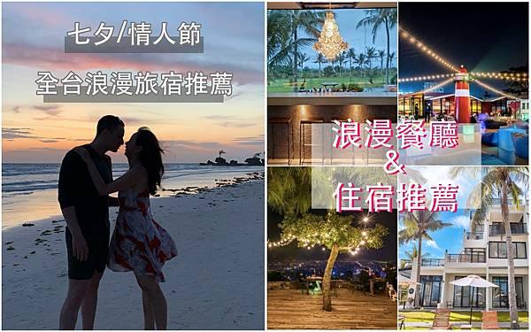 情人節七夕情侶餐廳住宿飯店