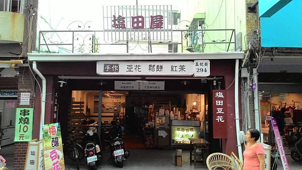 鹽田豆花外觀