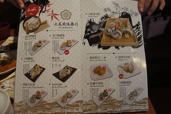 SOTO菜單