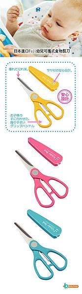 fuji剪刀
