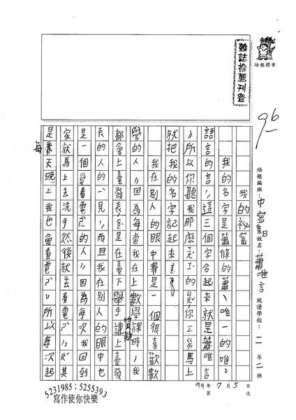 99TMW01蕭唯言 (1).jpg