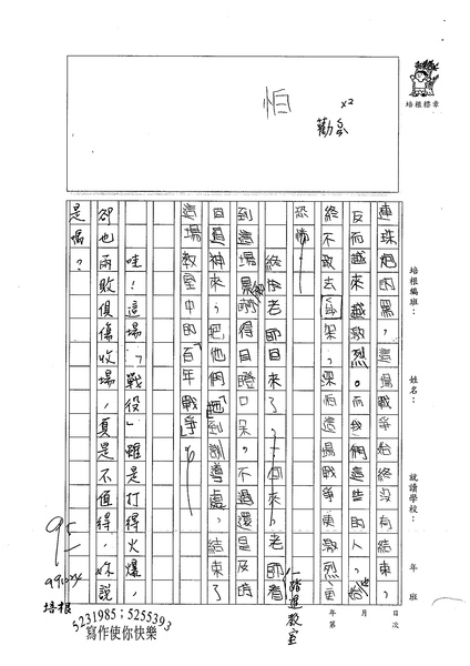 99W5206呂若慈 (2).jpg