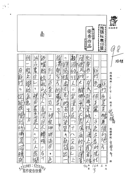 99W6203張元騰 (1).jpg