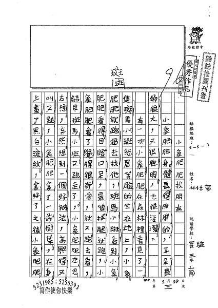 100W3403林恬寧 (1).jpg