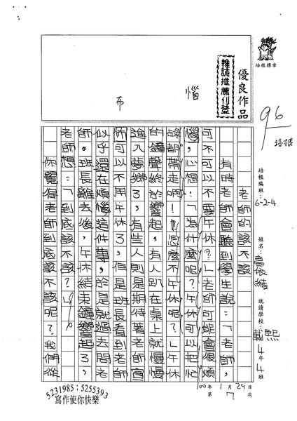 99W4307高依綾 (1).jpg