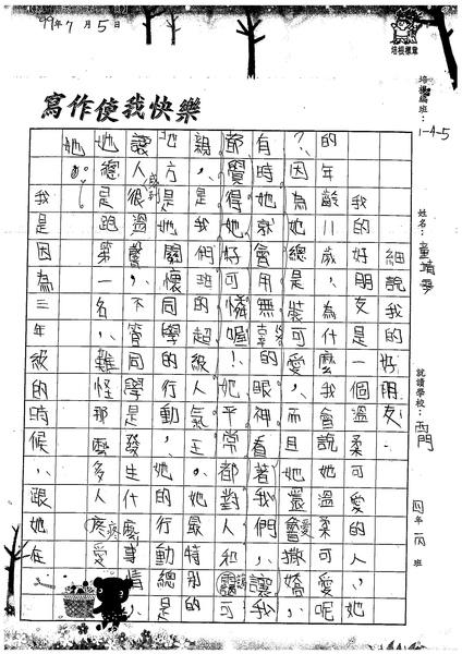99W5104童靖雯 (1).jpg