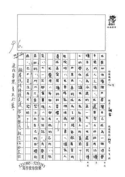 99W5110王瀚睿 (2).jpg