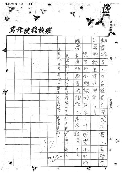 99W5102林宸瑋 (3).jpg
