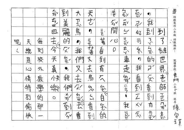 99W2104陳安琪 (2).jpg