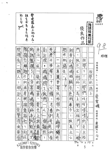99W4303蔡宥嫻 (1).jpg