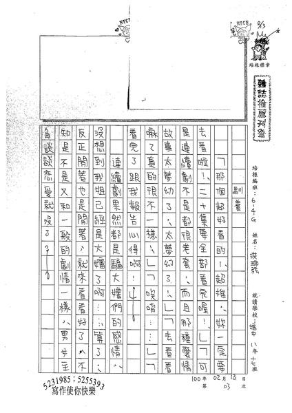 99WG303洪珮弦 (1).jpg