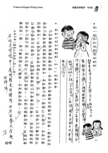 99W3301劉芸瑄 (2).jpg