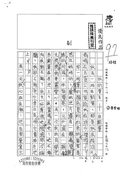 99W4306蔡宥嫻 (1).jpg