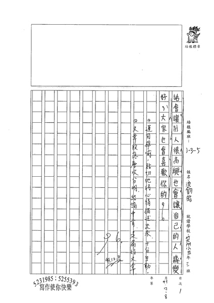 99W5301沈鈞皓 (3).jpg