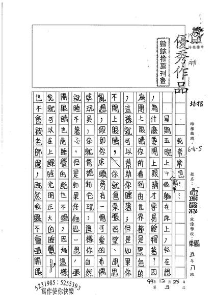 99W5303黃縕柔 (1).jpg
