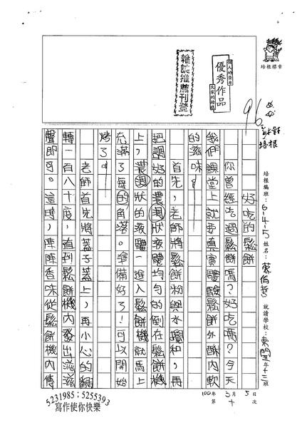 99W5310蔡侑哲 (1).jpg