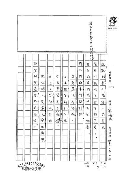 100WG407劉諭靜 (2).jpg