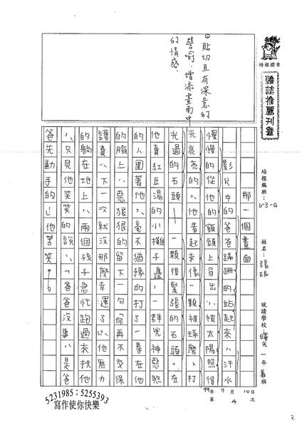 99WG104張民 (1).jpg