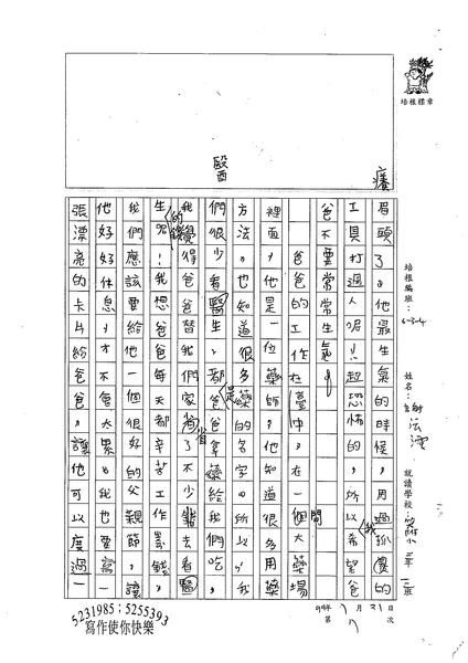 99W4107謝沄澐 (2).jpg