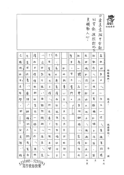 99WG203楊立渝 (3).jpg