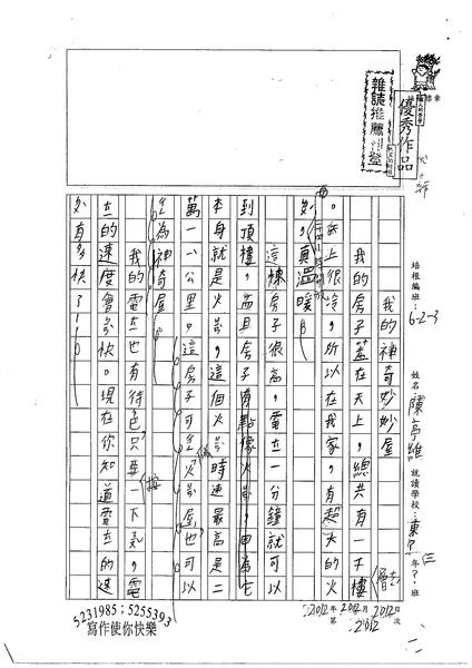 99W3310陳亭維 (1).jpg